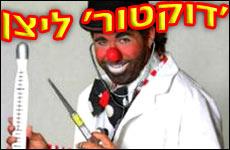 clown_doctor.jpg